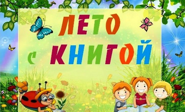 letnyaya-programma-dlya-detey-stavropol-26990-larg